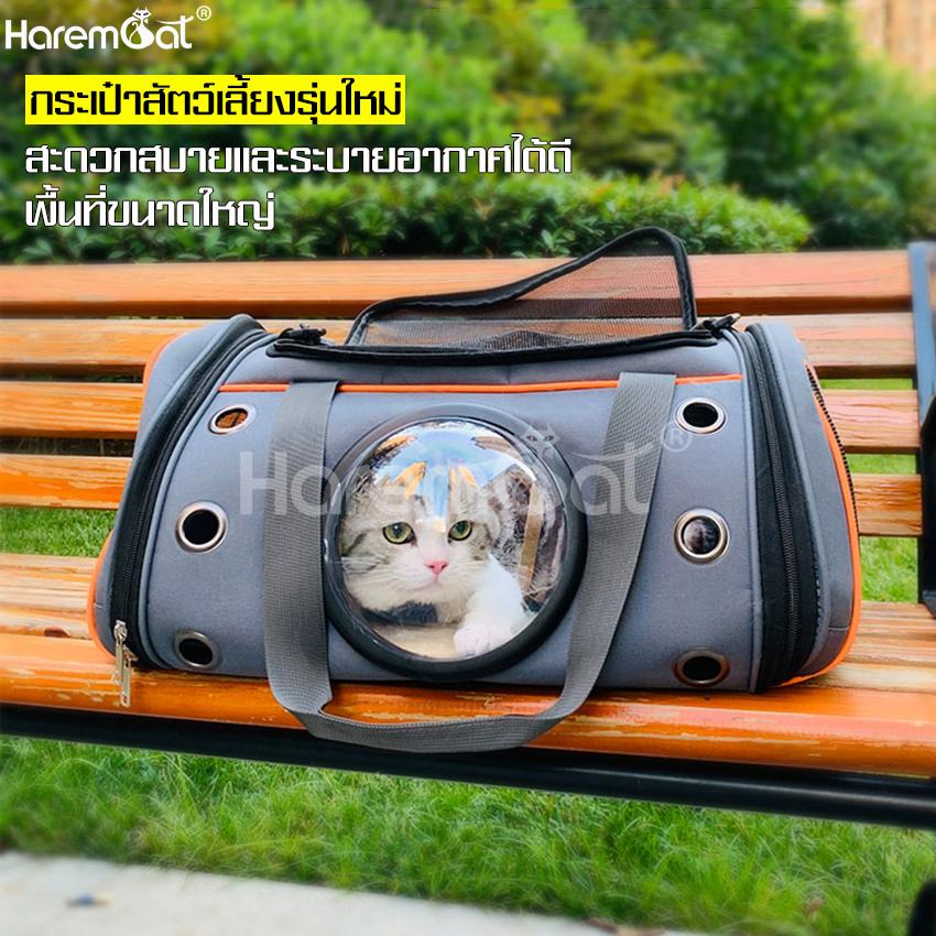 กระเป๋าสัตว์เลี้ยง กระเป๋าสำหรับใส่สัตว์เลี้ยง กระเป๋าใส่แมว กระเป๋าแมวพกพา Pet Catกระเป๋าเป้สะพายหลังbubble Window.
