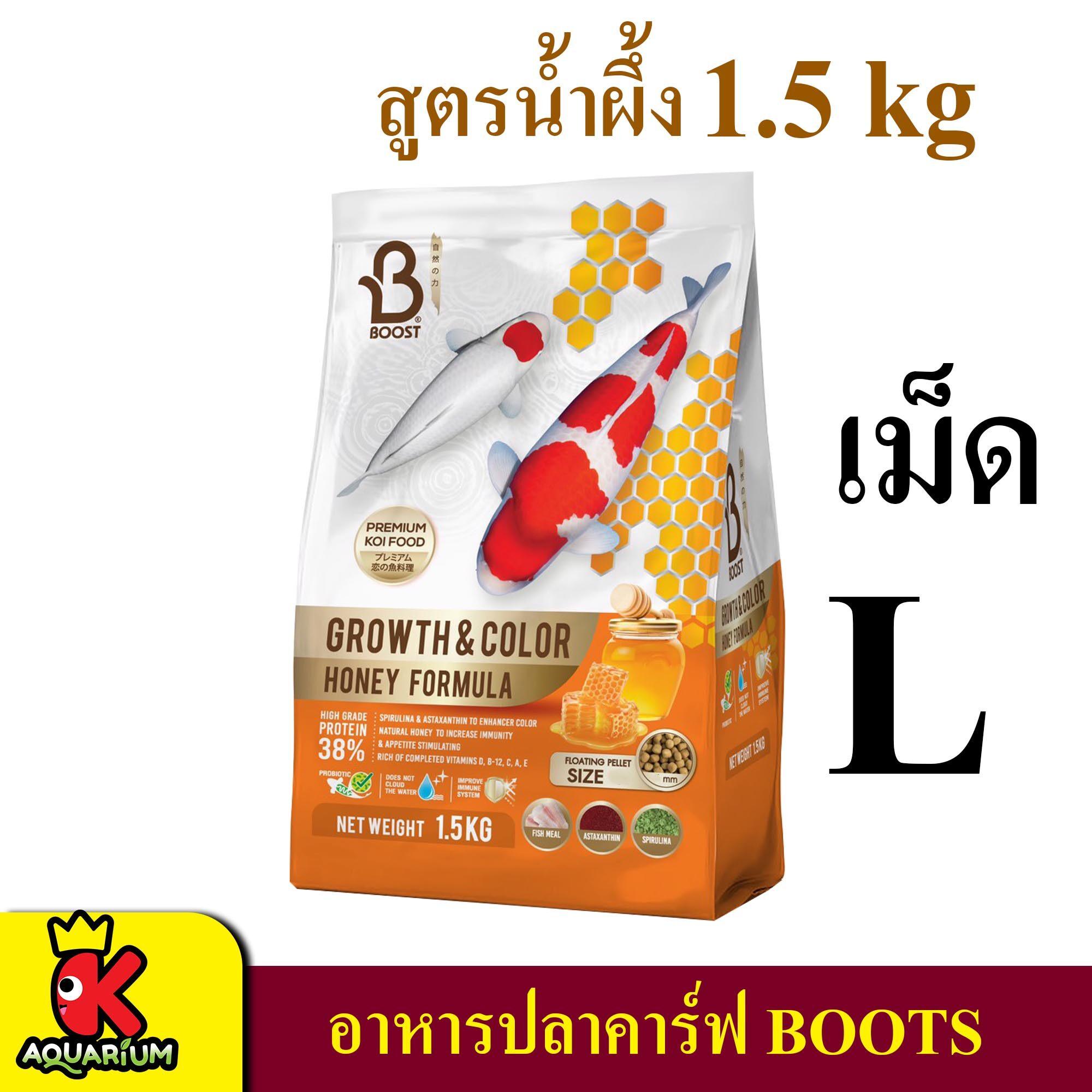 อาหารปลาคาร์ฟ บูทส์ 1.5 ก.ก. Boost Growth&Color Honey ขนาดเม็ด  L