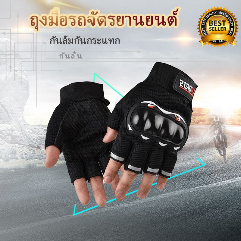 ถุงมือขับมอเตอร์ไซค์ PRO-BIKER รุ่นโชว์ครึ่งนิ้ว ยอดนิยม ขับขี่รถมอเตอร์ไซด์ และจักรยาน ถุงมือฟิตเนส ถุงมือทหาร