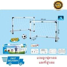Football Sport 2 Pcs. ประตูฟุตบอล พลาสติก ประตูฟุตซอล ประตูฟุตบอลขนาดเล็ก แบบพกพา ขนาด 92*61*48 ซม.ชุด2 ประตูฟุตบอล แถมฟรีลูกฟุตบอลพร้อมที่สูบลม.