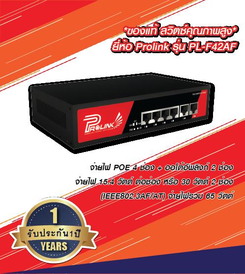 ของแท้ 100% Prolink 4 Ports Poe Switch รับประกัน 1 ปีเต็ม / Switch Poe 4 Ports + 2 Uplink 10/100 Mbps.