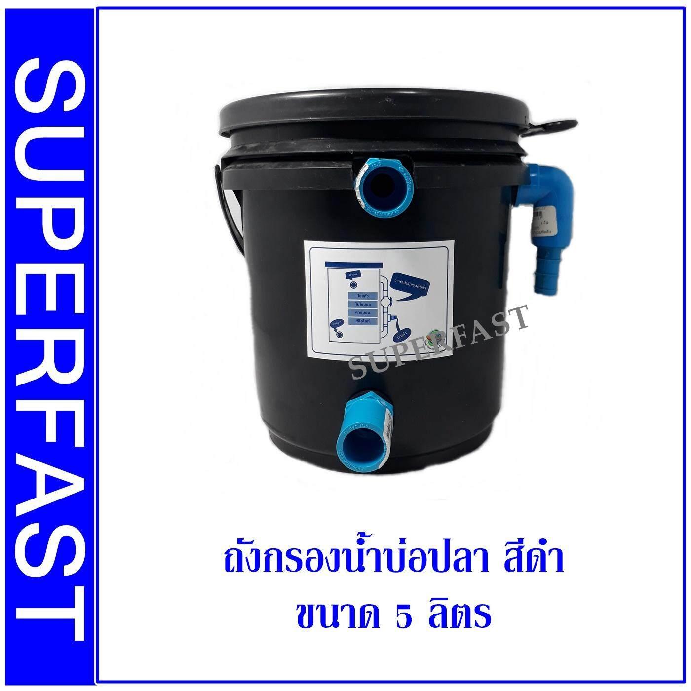 ถังกรองน้ำบ่อปลา สีดำ ขนาด 5 ลิตร ถังกรองน้ำ (เฉพาะถัง ไม่มีปั๊มและวัสดุกรอง)
