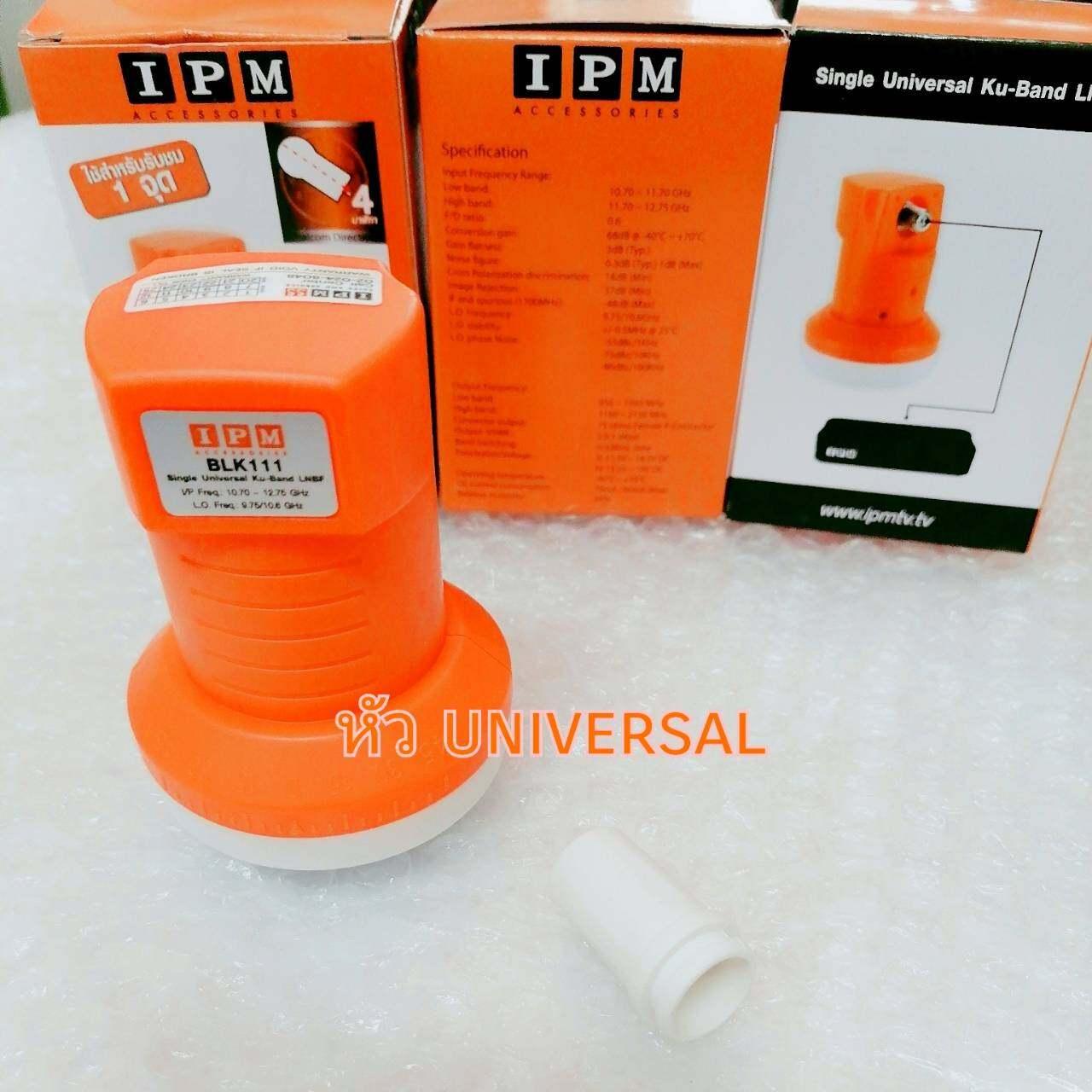 หัวipm หัว Lnb Ipm 1ขั้ว หัวuniversal สำหรับ 1 จุดในระบบ Ku-Band ใช้ได้กับจานทึบ ทุกสี.