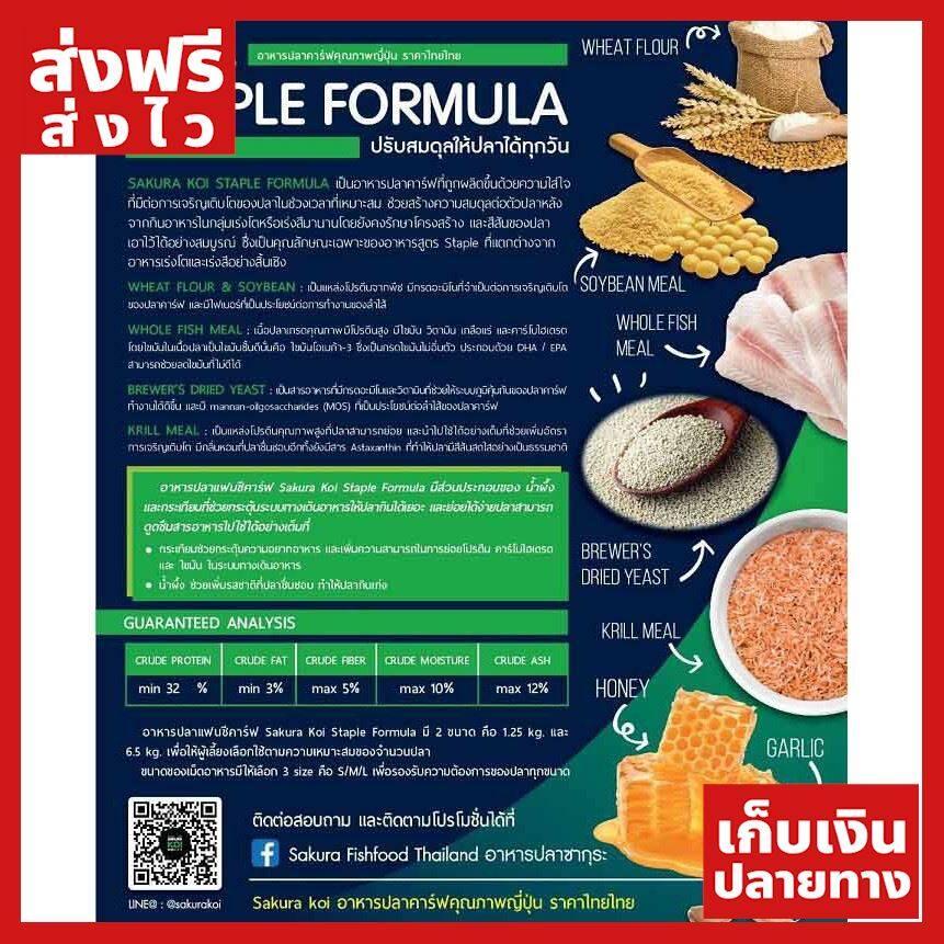 [ส่งฟรี] SAKURA KOI Staple 6.5 kg. (อาหารปลาคาร์พสูตรสมดุลย์) ของแท้ ส่งไว ได้ของไว ฟรี!! ของแถม มีดนามบัตรพกพา