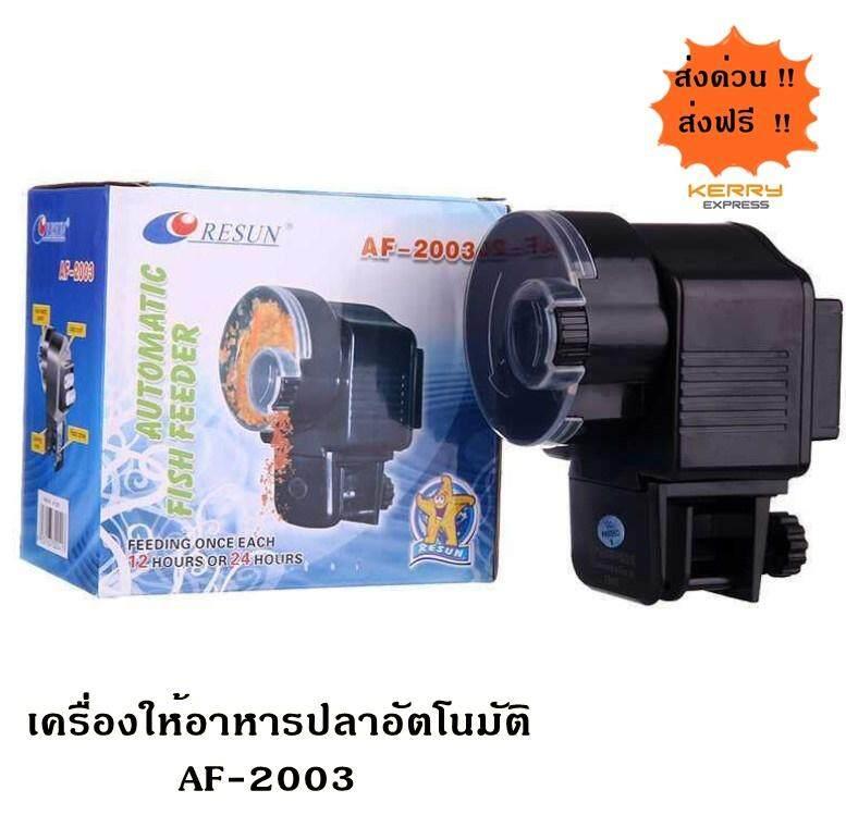 [ฟรีค่าส่ง] เครื่องให้อาหารปลาอัตโนมัติ AF-2003 RESUN Automatic Fish Feeding Machine