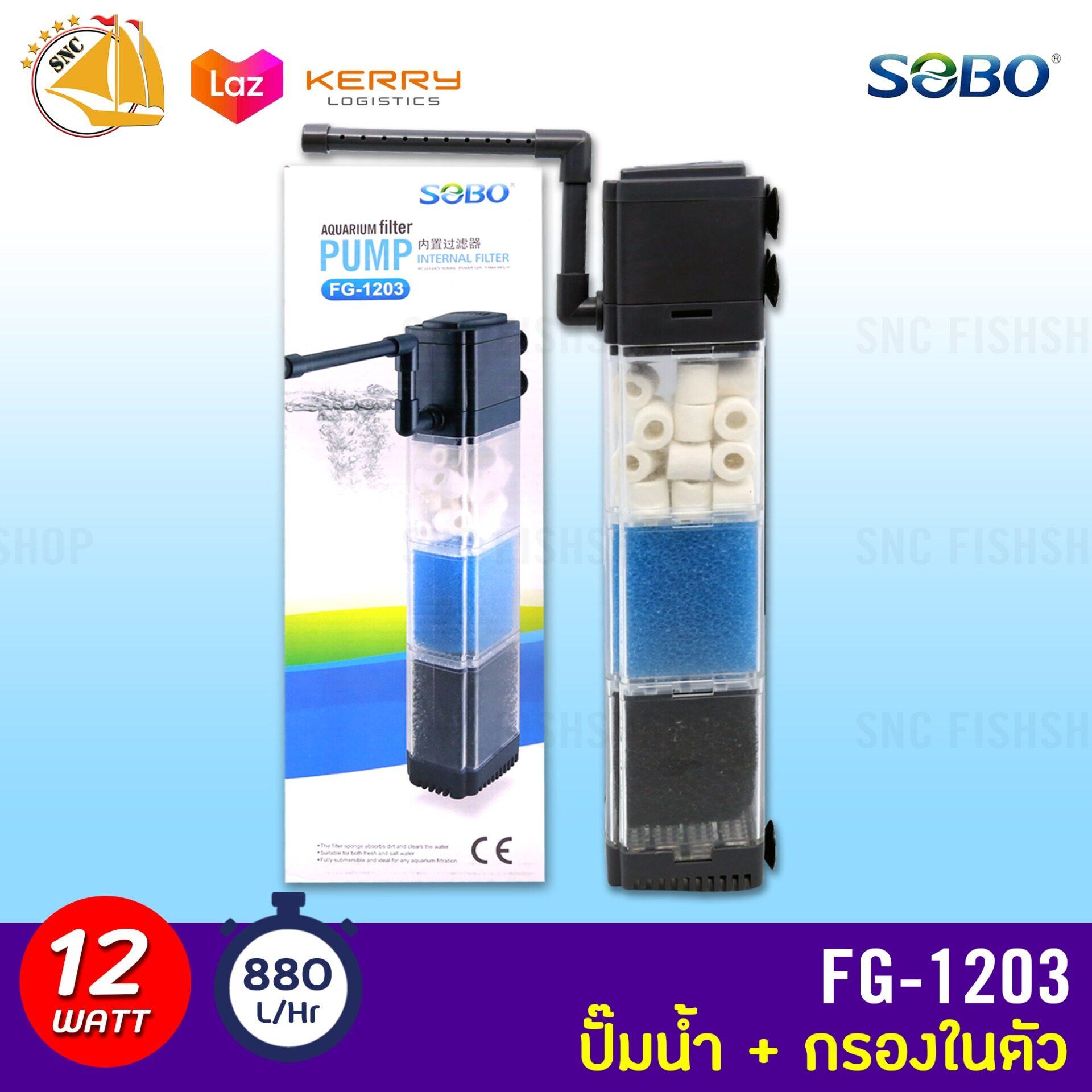 SOBO FG-1203 ปั๊มน้ำพร้อมกรอง กรองพร้อมปั๊มน้ำสำหรับตู้ปลาขนาด 24-30นิ้ว