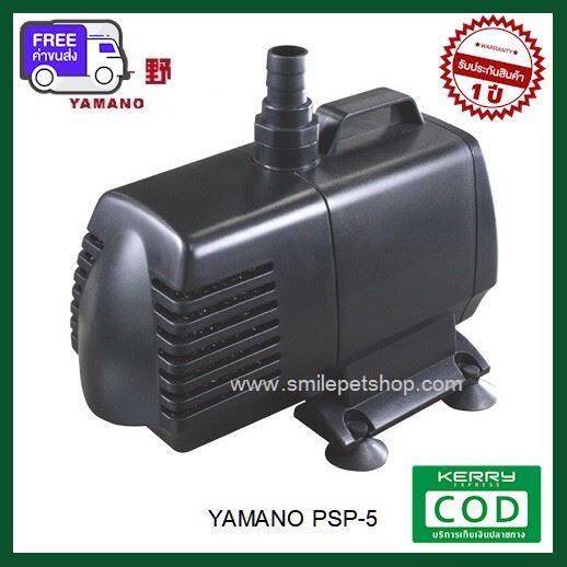 [ส่งฟรี ส่งไว] Yamano PSP-5(ปั๊มน้ำ ของแท้ประกันศูนย์ Resun ประเทศไทย) ของแท้ คุณภาพดี ส่งไว ส่งทุกวัน ฟรี!! ของแถม