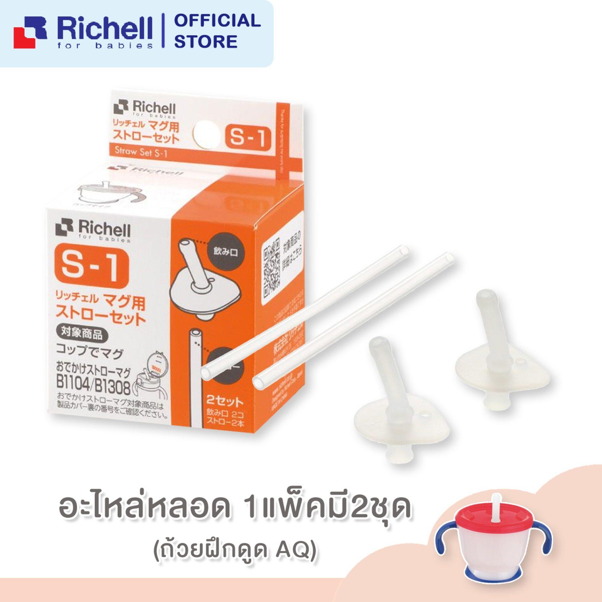 Richell Straw Set S-1.
