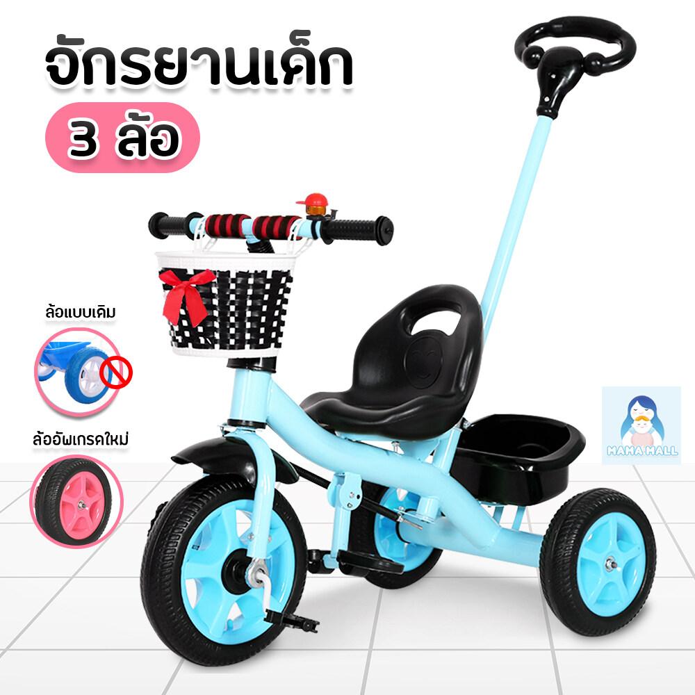 Mamamall จักรยาน จักรยานเด็ก จักรยานสามล้อเด็กแบบพิเศษ ล้อแข็งแรง วิ่งนิ่ม พร้อมตะกร้าใส่ของหน้าหลัง.
