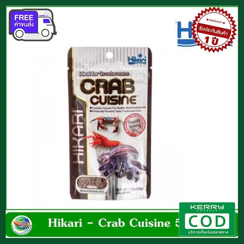 [ส่งฟรี ส่งไว] อาหารสำหรับปู กุ้ง Hikari Crab Cuisine 50 กรัม ของแท้ คุณภาพดี ส่งไว ส่งทุกวัน ฟรี!! ของแถม