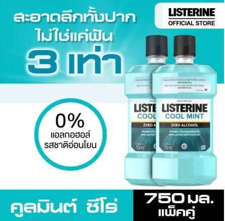 ลิสเตอรีน น้ำยาบ้วนปาก ซีโร่ 750มล. แพ็คคู่ Listerine Mouthwash Zero 750ml. X2.