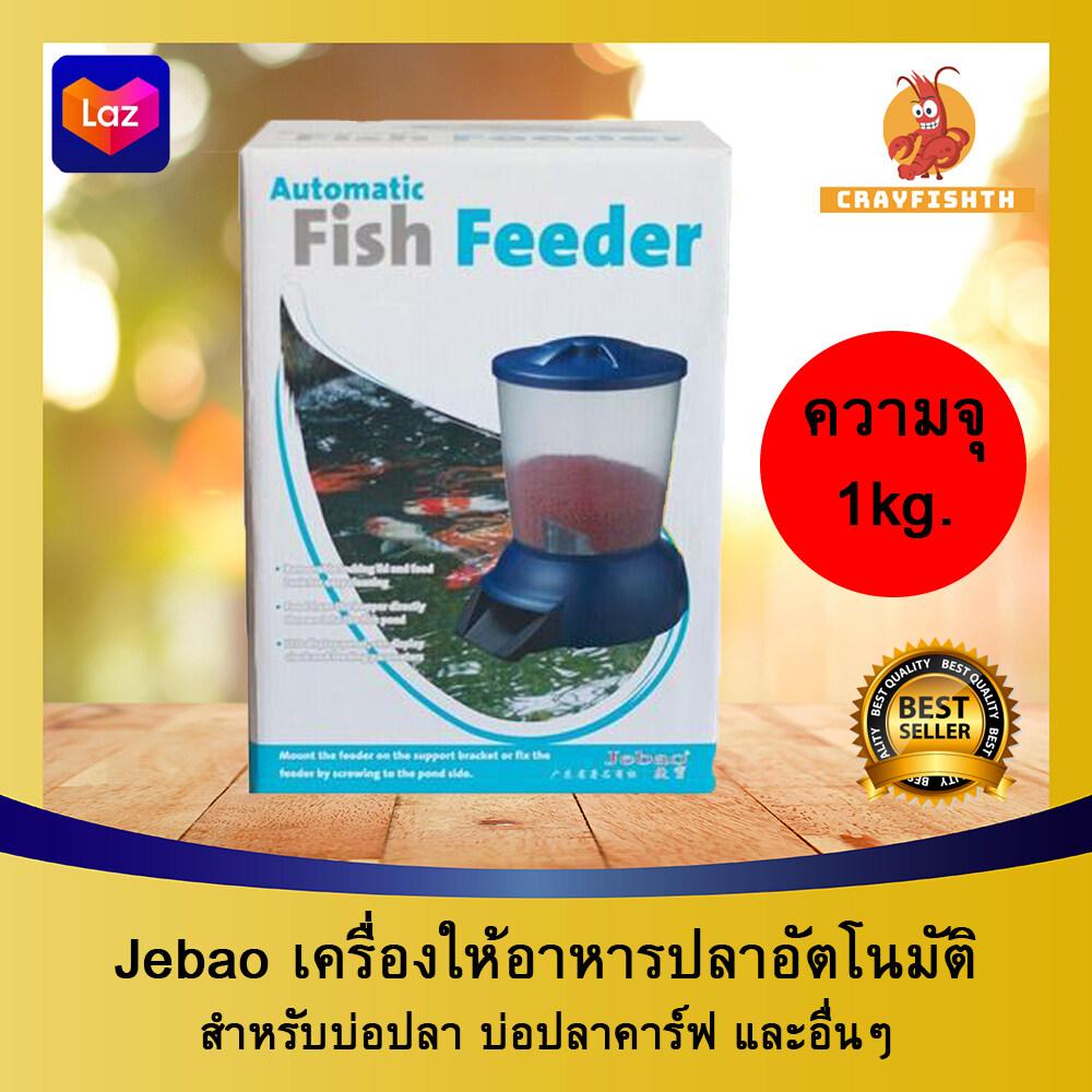 Jebao Fish Feeder เครื่องให้อาหารปลา (ความจุ 5ลิตร) เครื่องให้อาหารปลาอัตโนมัติ อัตโนมัติ