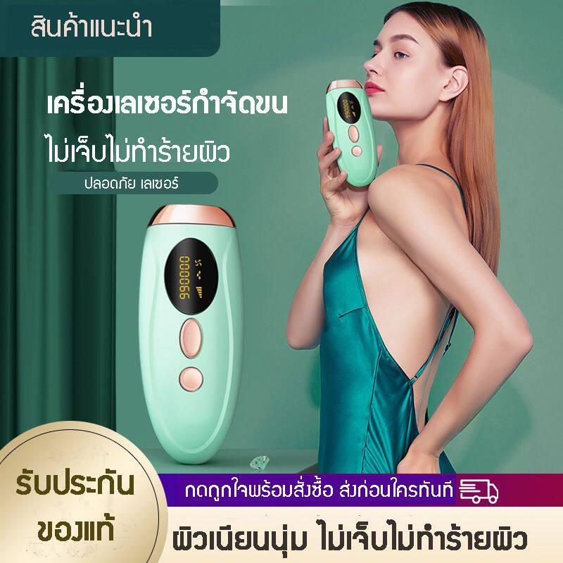 เครื่องเลเซอร์กําจัดขนถาวร+เลเซอร์น้ำแข็ง เครื่องกำจัดขน Hair Removal Laser เลเซอร์กำจัดขน เลเซอร์ขนรักแร้ เครื่องกำจัดขน Laser Permanent Hair Removal Device.