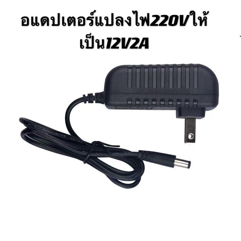 Dc อะแดปเตอร์ Adapter 12v 2a 2000ma (dc 5.5 X 2.5mm).