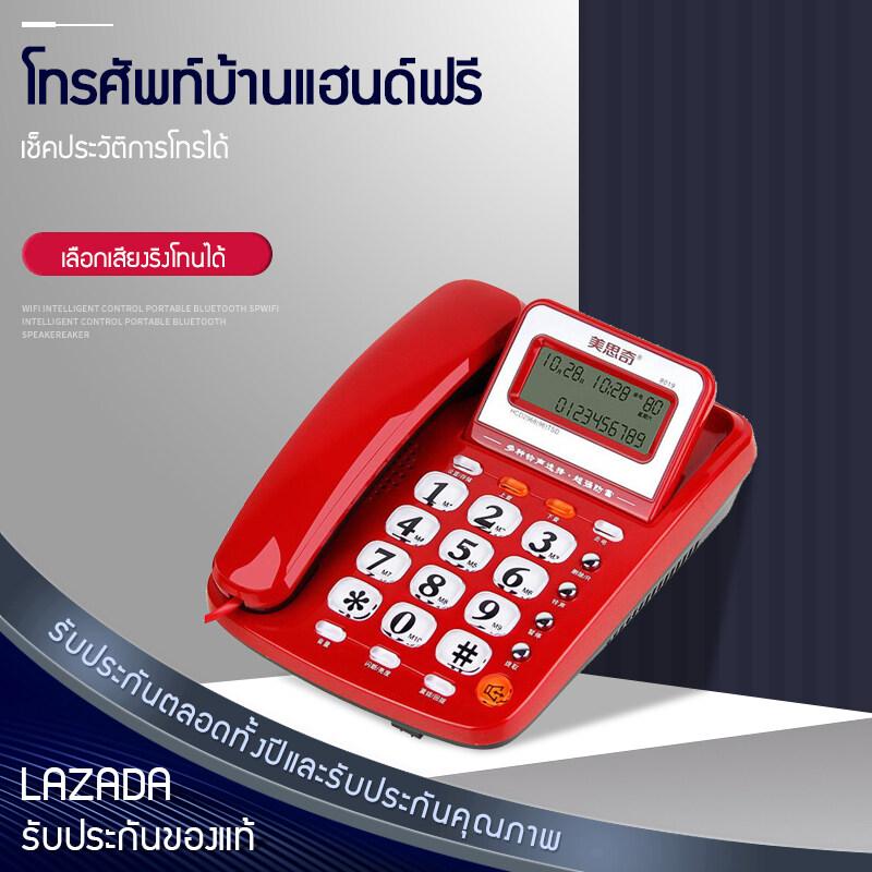 Hali โทรศัพท์บ้าน มีสาย แฮนด์ฟรี โทรศัพท์ในออฟฟิศ โทรศัพท์บ้านทันสมัย ไม่ใช้ถ่าน โทรศัพท์บ้านหน้าจอLCD สีขาว แดง