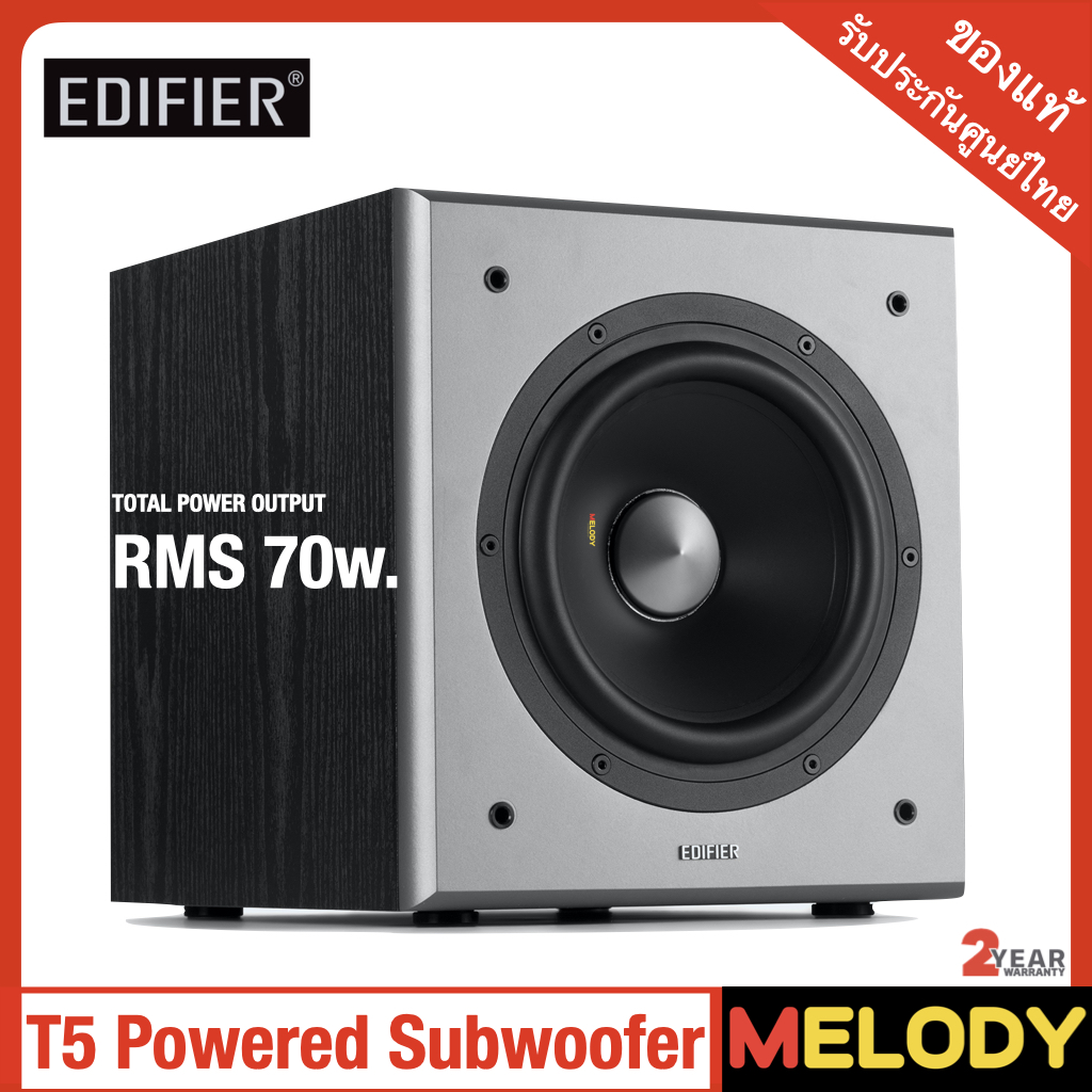 Edifier T5 Powered Subwoofer Powerful Distortion-Free Bass ซับวูฟเฟอร์ รับประกันศูนย์ Edifier 2 ปี.