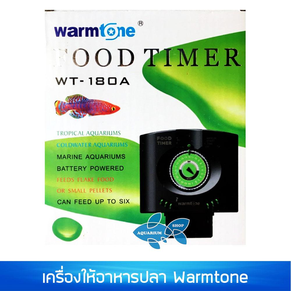 เครื่องให้อาหารปลา Warmtone wt-180a Auto อัตโนมัติ  (จัดส่งฟรี)