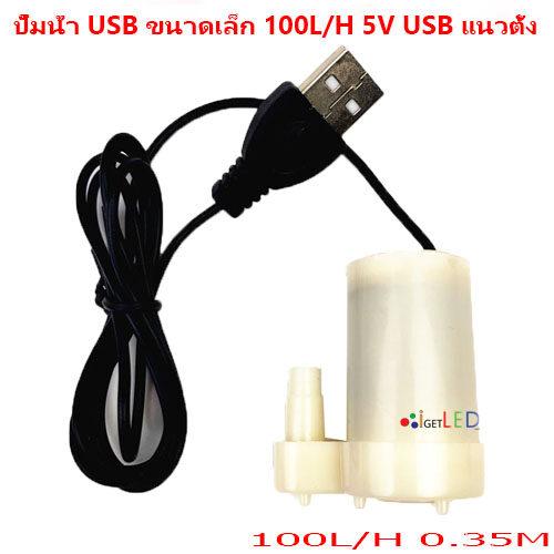 ปั๊มจุ่ม USB ปั๊มจุ่มแนวตั้ง USB ขนาดเล็ก ขนาดเล็ก 100ลิตร/ชั่วโมง 5V 6V ปั๊มน้ำจุ่ม ปั๊มจุ่ม ปั๊มน้ำ USB ใช้กับพาวเวอร์แบงค์ vertical Submersible Water Pump 100L/H