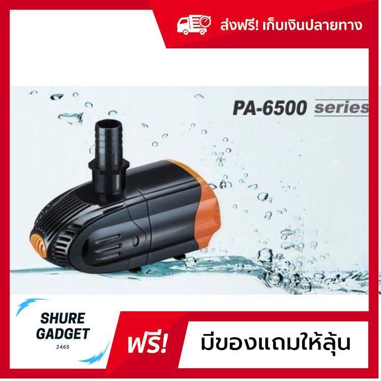 [[ของแท้100%]] ปั๊มน้ำตู้ปลา ปั๊มน้ำปลา ปั๊มน้ำบ่อปลา ปั๊มน้ำตก แบบประหยัดไฟ PERIHA PA6500 ส่งฟรีทั่วไทย by shuregadget2465