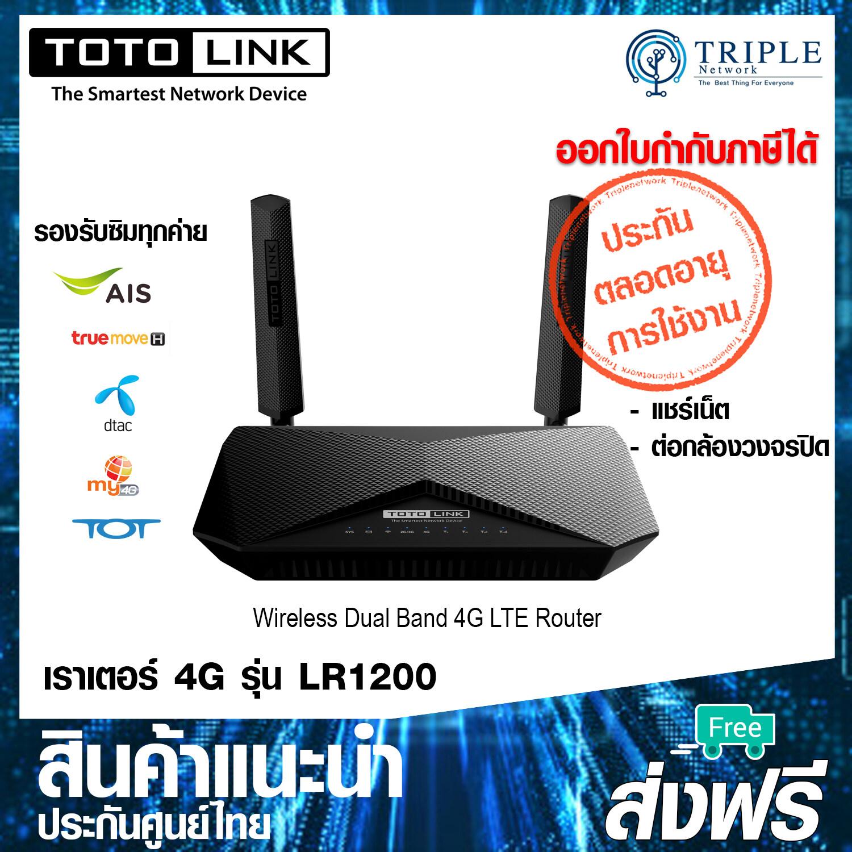 Totolink Lr1200 Wireless Dual Band 4g Router เราเตอร์ ใส่ซิม 4g By Triplenetwork ประกันศูนย์ไทย.
