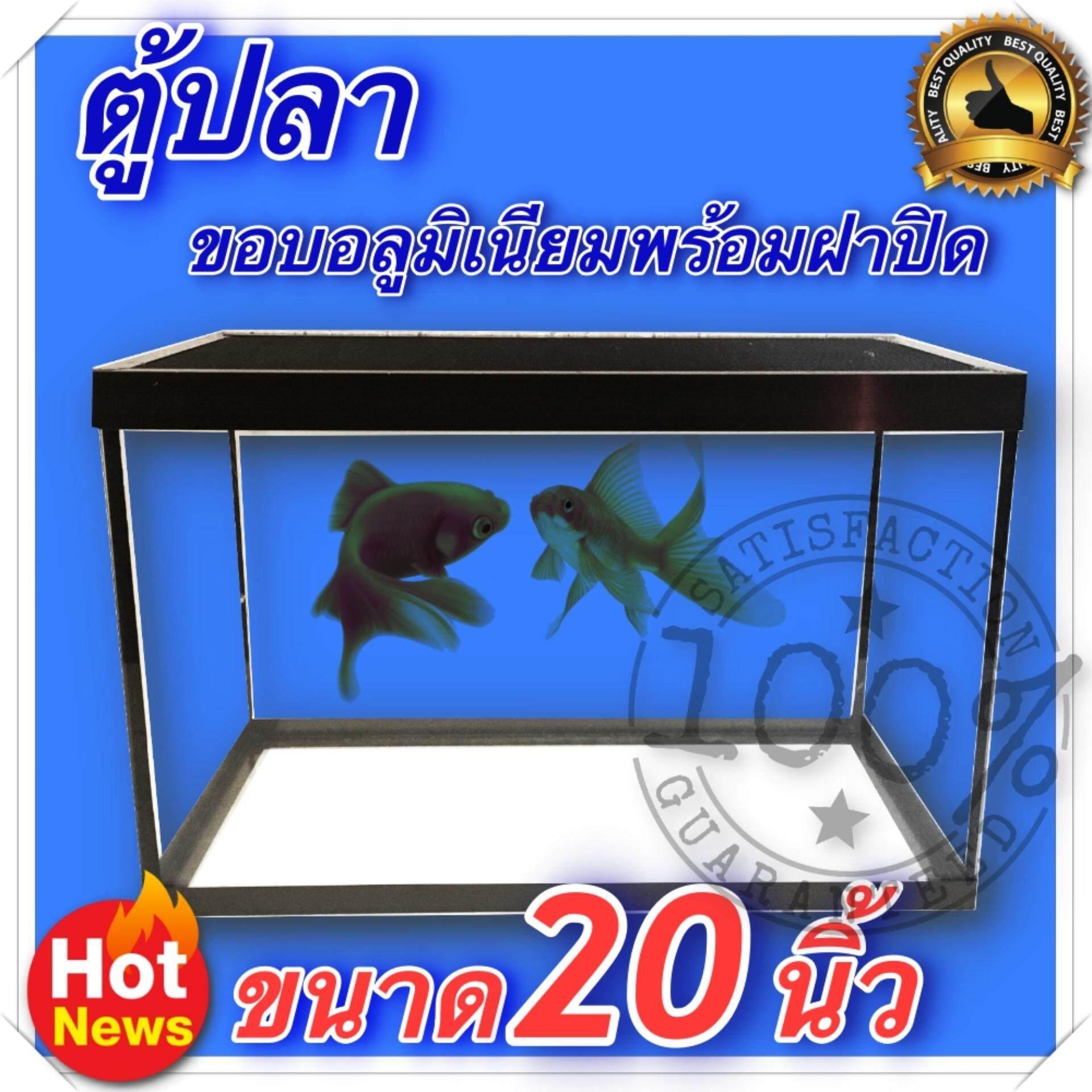 ตู้ปลา ตู้กระดิ่งเงิน กระดิ่งทอง ตู้โชว์ ตู้กระจก ขอบอลูมิเนียม พร้อมฝาปิด ขนาด 20 นิ้ว