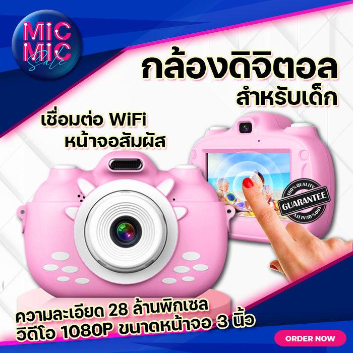 กล้องถ่ายรูปสำหรับเด็ก เชื่อมต่อ wifi ได้ หน้าจอสัมผัส New dual-lens touch screen children