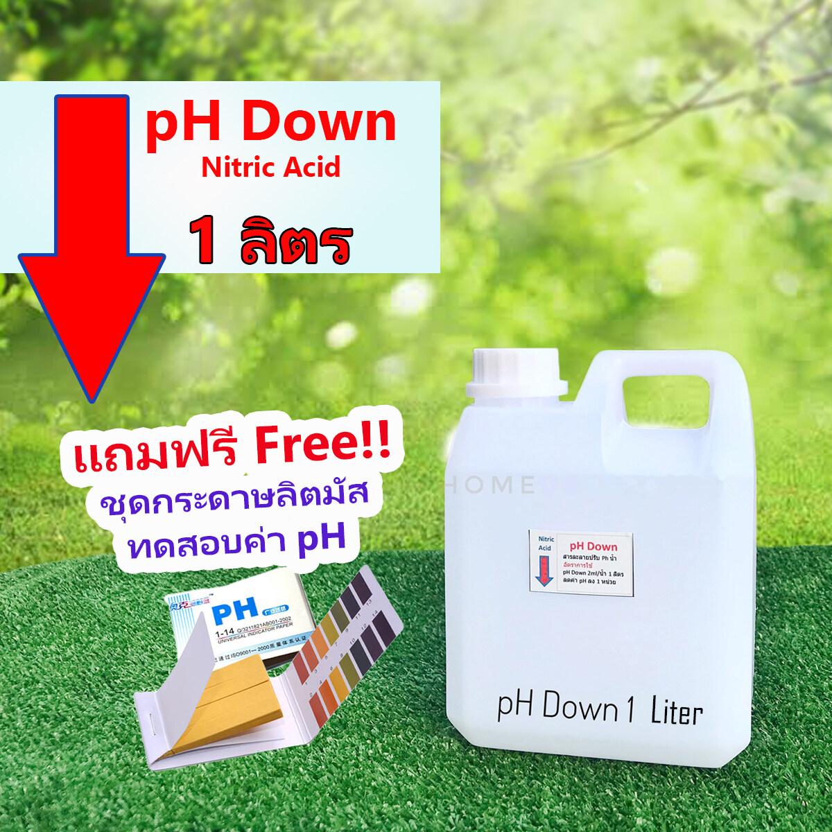 pH down น้ำยาลดค่าพีเอช แกลอน 1ลิตร แถมฟรีกระดาษลิตมัสวัดค่า pH 1เล่ม