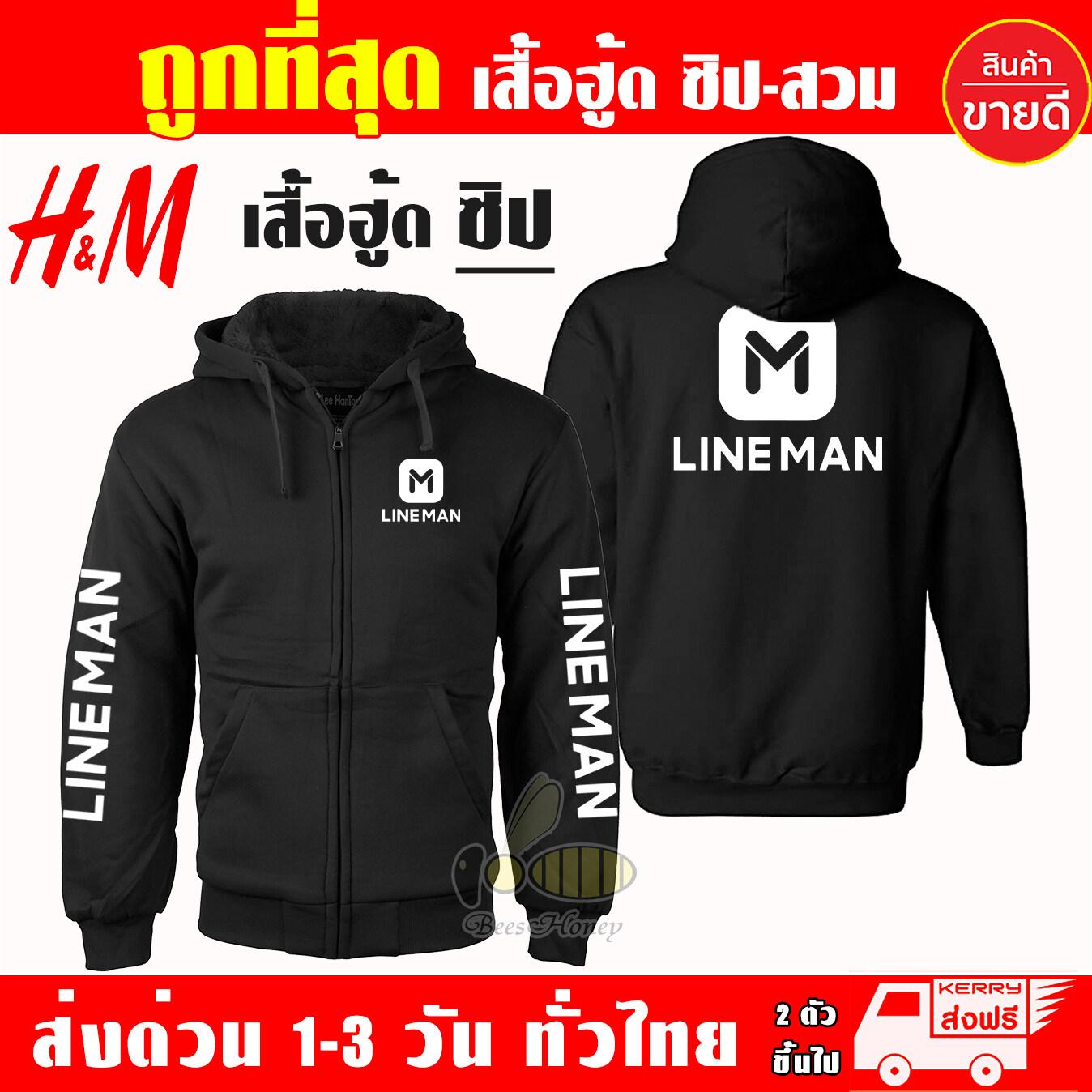 เสื้อฮู้ด LINEMAN งาน H&M แบบสวมและซิป เสื้อกันหนาว ผ้าเกรด A เสื้อแจ็คเก็ต งานดีแน่นอน หนานุ่มใส่สบาย Hoodie สกรีนเฟล็ก PU