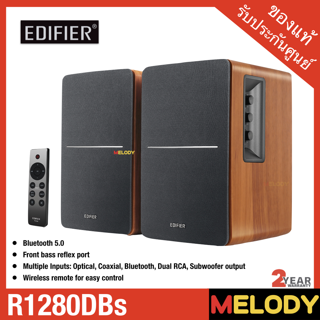 Edifier R1280dbs Active Bluetooth Speaker - Optical Input - 2.0 Wireless Studio Monitor Speaker - 42w.rms. With Subwoofer Line Out - Wood Grain ลำโพงบลูทูธ รับประกันศูนย์ Edifier 2 ปี.