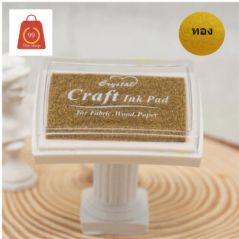 หมึกปั๊มกันน้ำ-สูตรกันน้ำ หมึกปั๊ม Craft Ink Pad (สำหรับพื้นผิวด้าน ไม้/กระดาษ/ผ้า) พลาสติกไม่ได้ค่ะ