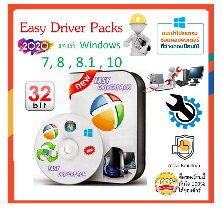 รวม Auto Driver Pack V.7 ล่าสุดรองรับ Win 7 - 8 - 8.1- 10 X 32bit.
