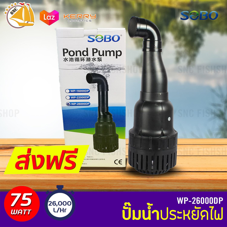 SOBO ปั๊มน้ำประหยัดไฟ WP-26000DP(คอยาว) 75W ปั๊มFLUX ปั้มน้ำ ปั๊มแช่ ปั๊มบ่อปลา