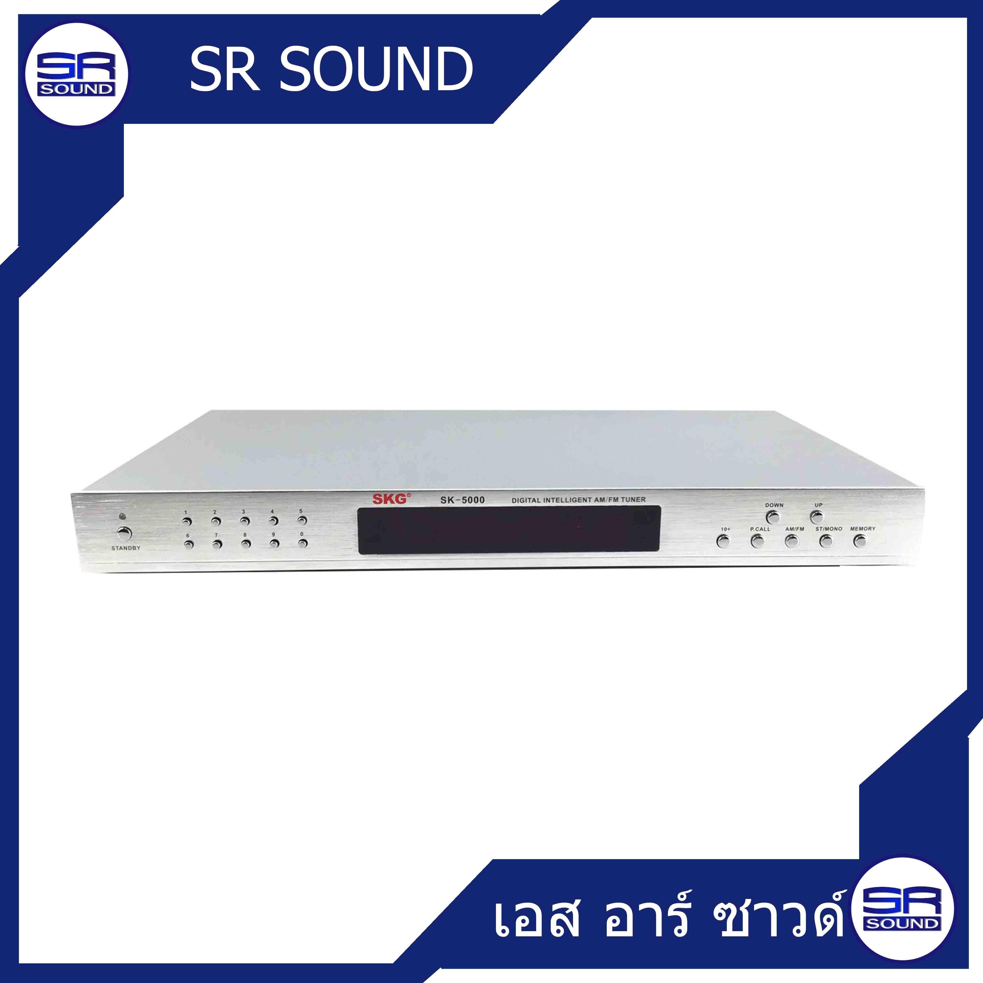 Skg Sk5000 เครื่องรับสัญญาณวิทยุ Fm-Am สินค้าใหม่แกะกล่อง.
