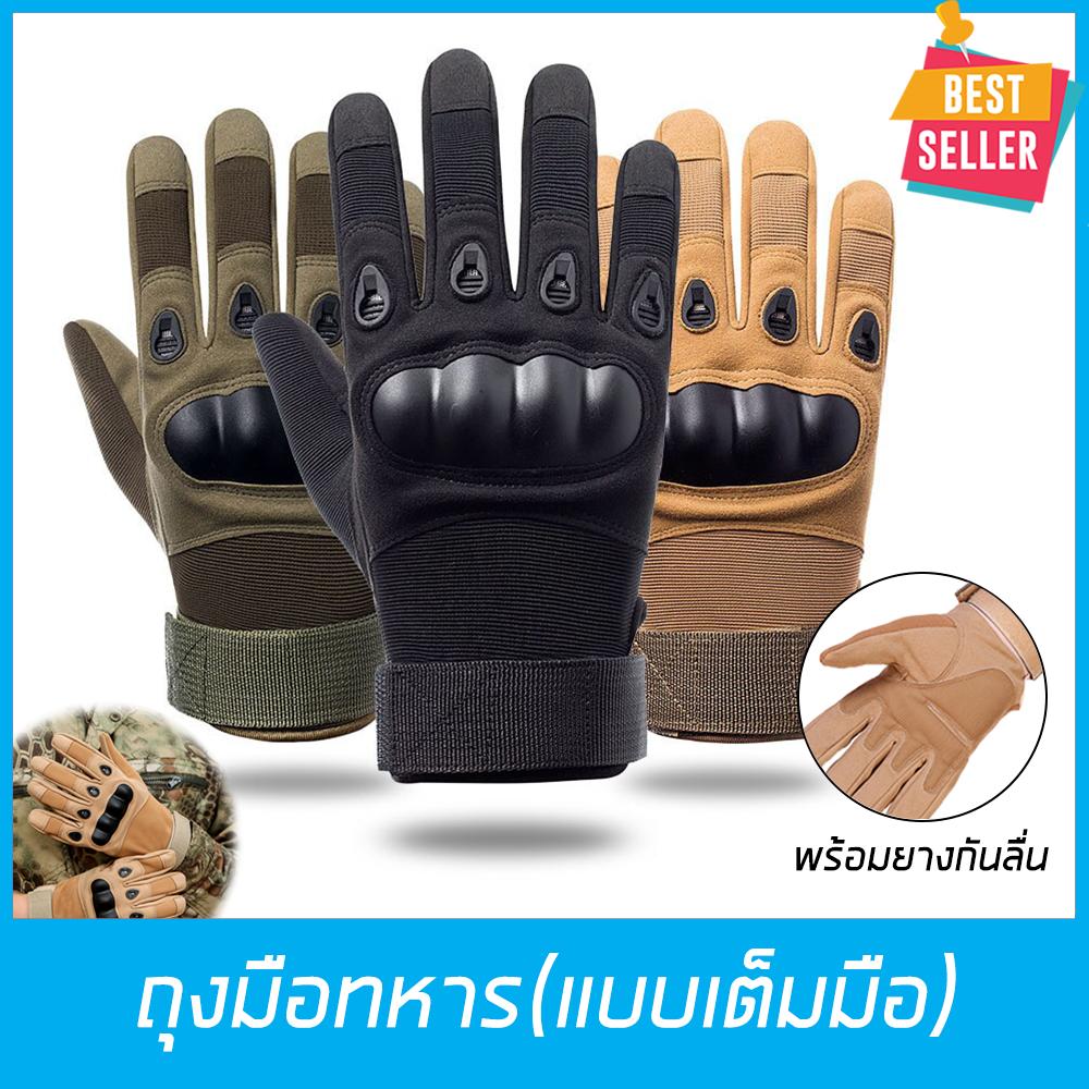 ถุงมือทหาร (รุ่นเต็มมือ) ถุงมือเต็มมือ ถุงมือฟิตเนส ถุงมือ แทคติคอล ถุงมือยกน้ำหนัก ถุงมือเดินป่า ถุงมือขี่มอเตอร์ไซค์ ขนาดเส้นรอบวงฝ.