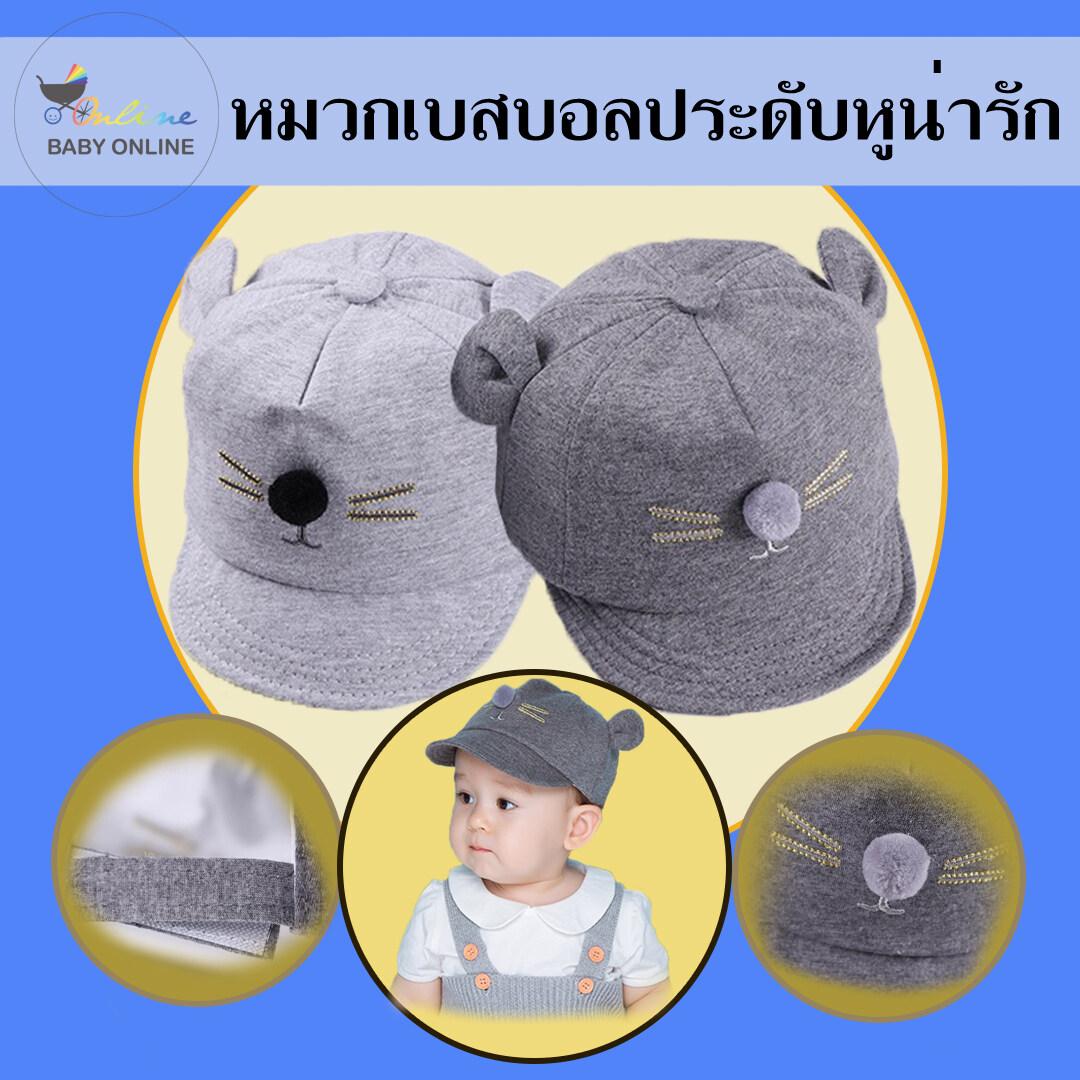 Babyonline(y063)b2หมวกเบสบอลประดับหูน่ารักสำหรับเด็ก.