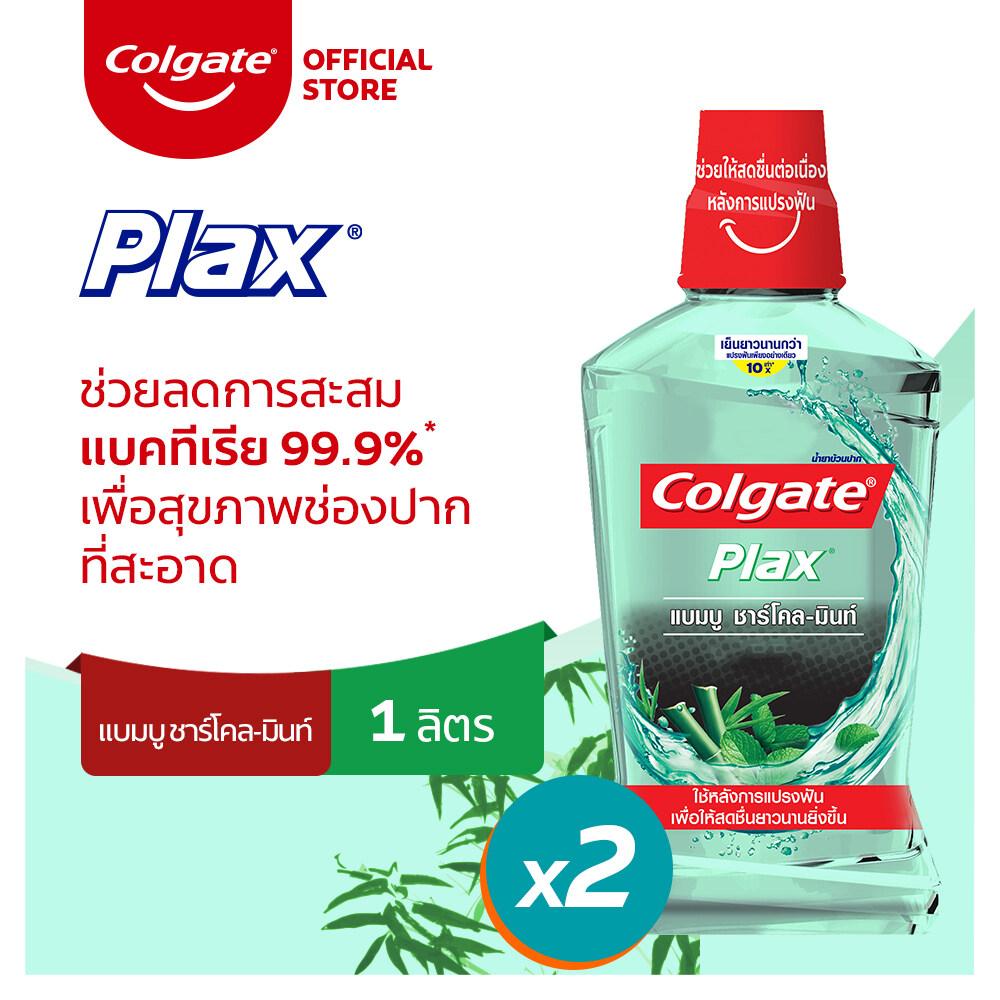 [ส่งฟรี ขั้นต่ำ 200] คอลเกต พลักซ์ แบมบู ชาร์โคล-มินท์ 1 ลิตร รวม 2 ขวด ช่วยลดกลิ่นปาก สดชื่นยาวนาน (น้ำยาบ้วนปาก) Colgate Plax Bamboo Charcoal-Mint 1l Twin Pack Help Control Bad Breath And Gives Long-Lasting Fresh Breath (mouthwash).