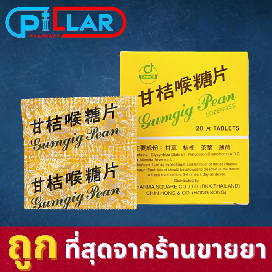 [กล่องเล็ก] กํากิกเผี่ยง Gumgig Pean Lozenges ยาอมแก้เจ็บคอ ขนาด 1 กล่องเล็ก บรรจุ 20 เม็ด (ช่วยขับเสมหะ ทำให้ชุ่มคอ สมุนไพร) / Pillar Pharmacy.