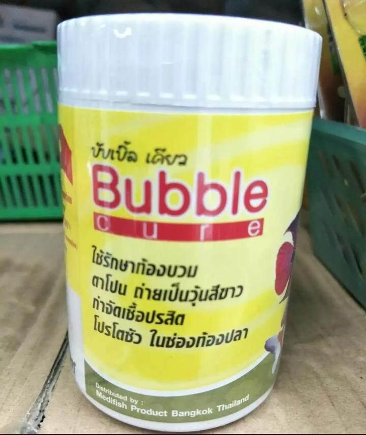 บับเบิ้ล เคีย Bubble Cure ใช้รักษาท้องบวม ตาโปน ถ่ายเป็นวุ้นสีขาว กำจัดเชื้อปรสิต