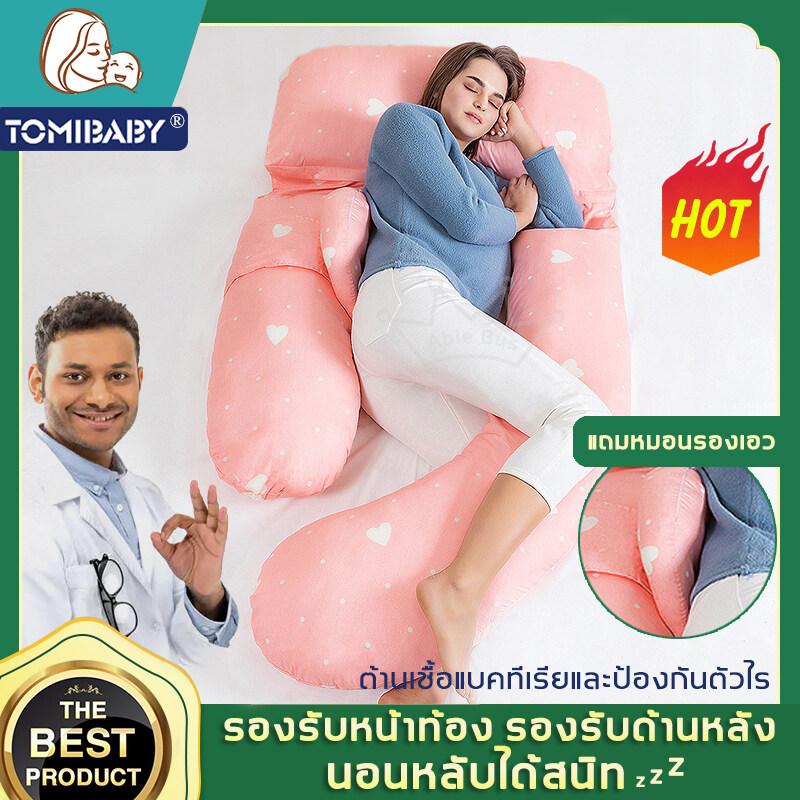 รูปแบบu คน ตั้งครรภ์ Tomibaby หมอนคนท้อง รองรับหน้าท้องป้องกันเอว การนอนหลับสนิทระหว่างตั้งครรภ์ ติดพอดีกับส่วนโค้งของเอว ลดภาระสตรีมีครรภ์ ผ่านการทดสอบมาตรฐานที่คุณสมควรมี(หมอนนอนคนท้อง หมอนรองครรภ์ หมอนรองเอวหญิงตั้งครรภ์ หมอนรองคนท้อง)u Pillow.