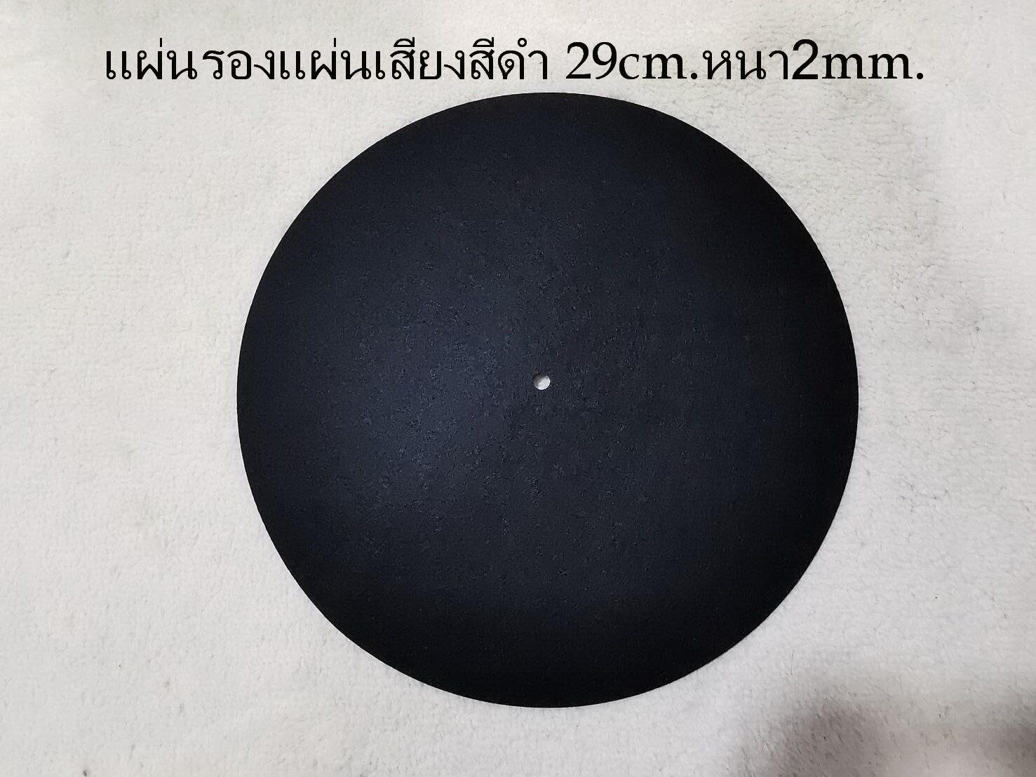 แผ่นรองแผ่นเสียง(กัมมะหยี่) Slipmat สำหรับรองแผ่นเสียง12(red หนา3mm./black หนา 2mm./3mm.) ช่วยป้องกันการสั่นสะเทือนขณะเล่นแผ่นเสียง(vinyl) ป้องกันรอย.