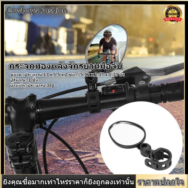 【ราคาถูกสุด】ทนทาน Bike Safety Rearview 360 องศาหมุนมือจับปรับระดับได้กระจกมองหลังจักรยานภูเขาถนนความปลอดภัยกระจก.