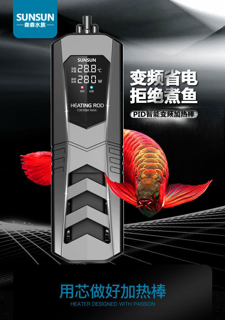 (อัพเกรดการแปลงความถี่)SUNSUN heater ฮีตเตอร์ตู้ปลา 1000W แกนความร้อนแปลงความถี่อัจฉริยะจอแสดงผลคู่เครื่องทำความร้อนป้องกันการระเบิดอุณหภูมิคงที่โดยอัตโนมัติ การแสดงพลังงานแบบเรียลไทม์จอแสดงผลสามหลัก ตู้ปลาที่ใช้งานได้: 160-200 ซม