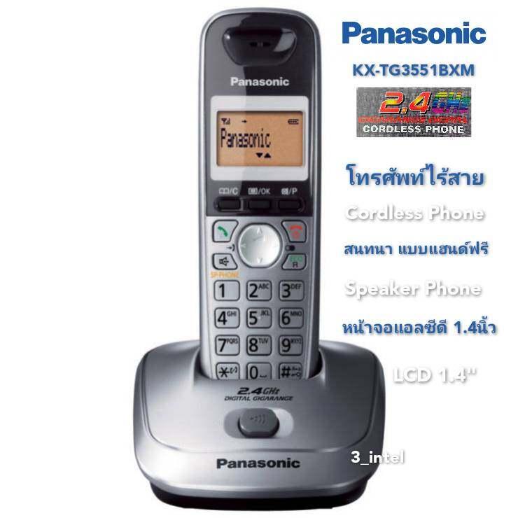 โทรศัพท์ไร้สาย สีเมทัลลิค Panasonic Kx-Tg3551bxm.
