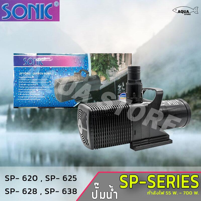 ปั๊มน้ำ Sonic sp 620 /sp 625 / sp 628 / sp 638