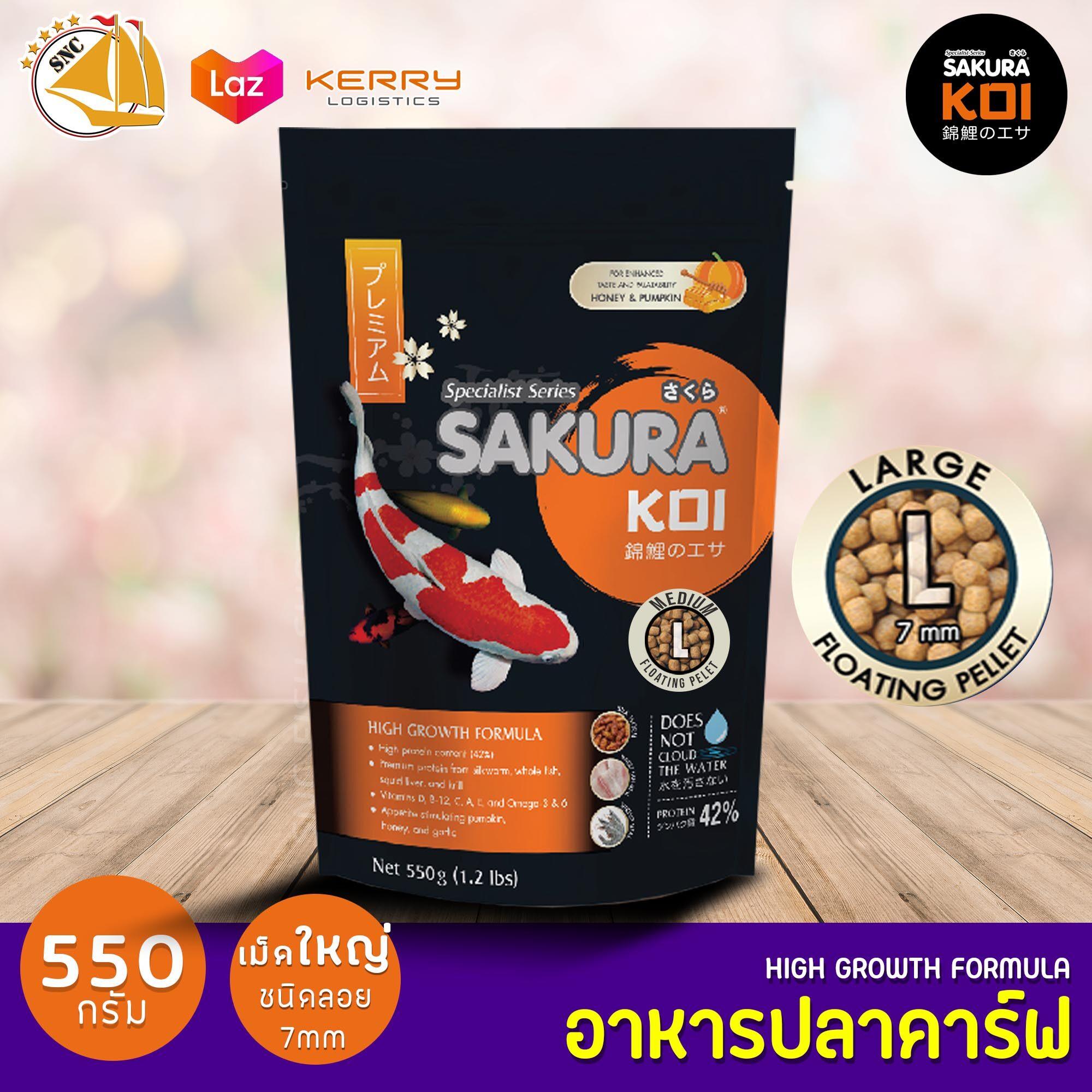 อาหารปลาคาร์ฟ Sakura Koi HI-GROWTH 550g (L) เม็ดใหญ่ ชนิดลอย