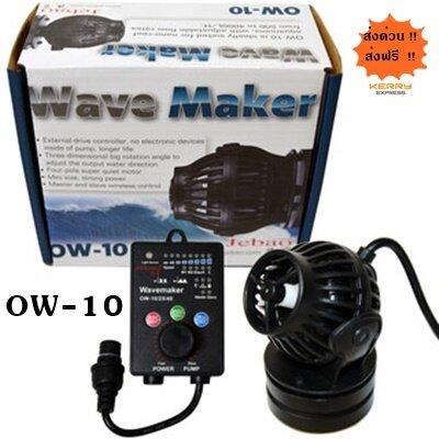 ตัวทำคลื่น ตู้ปลาทะเล Jebao OW-10 Wave Maker 500-4000 L/H สินค้าพร้อมส่ง
