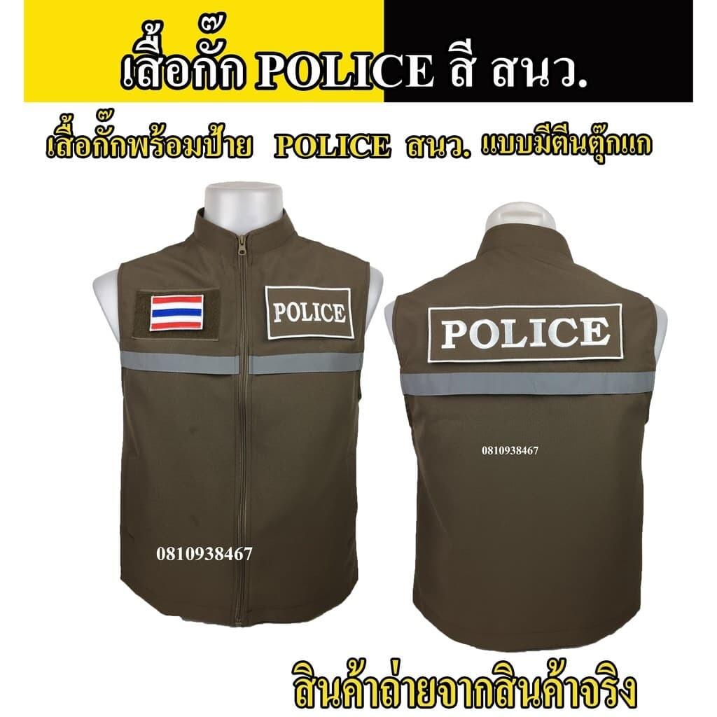 เสื้อ กั๊ก โป ลิศ พร้อมอาร์ม ตำรวจ สี สนว. แบบมีแถปสะท้อนแสง ซับในเต็มตัว มีไซส์ Xs - 2xl ผ้าดีตัดเย็บสวยงาม งานผลิตไทย.