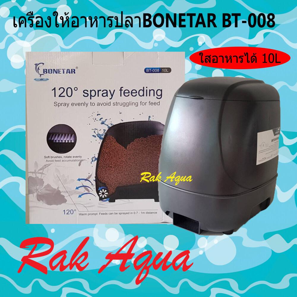 BONETAR Feeder BT-008 เครื่องให้อาหารปลาสำหรับบ่อ