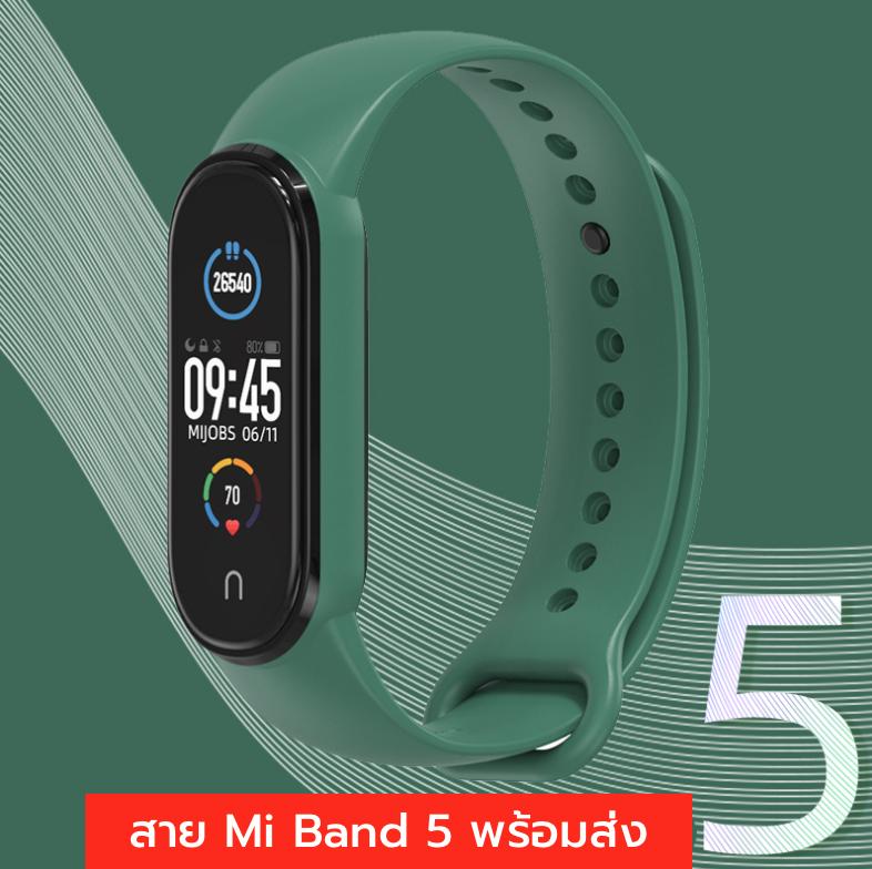 สายเสริม สาย miband 5 แบบใหม่ ภาพสีจริง พร้อมส่ง สตอคไทย สายเปลี่ยน mi band 5 band5 มี่แบนด์