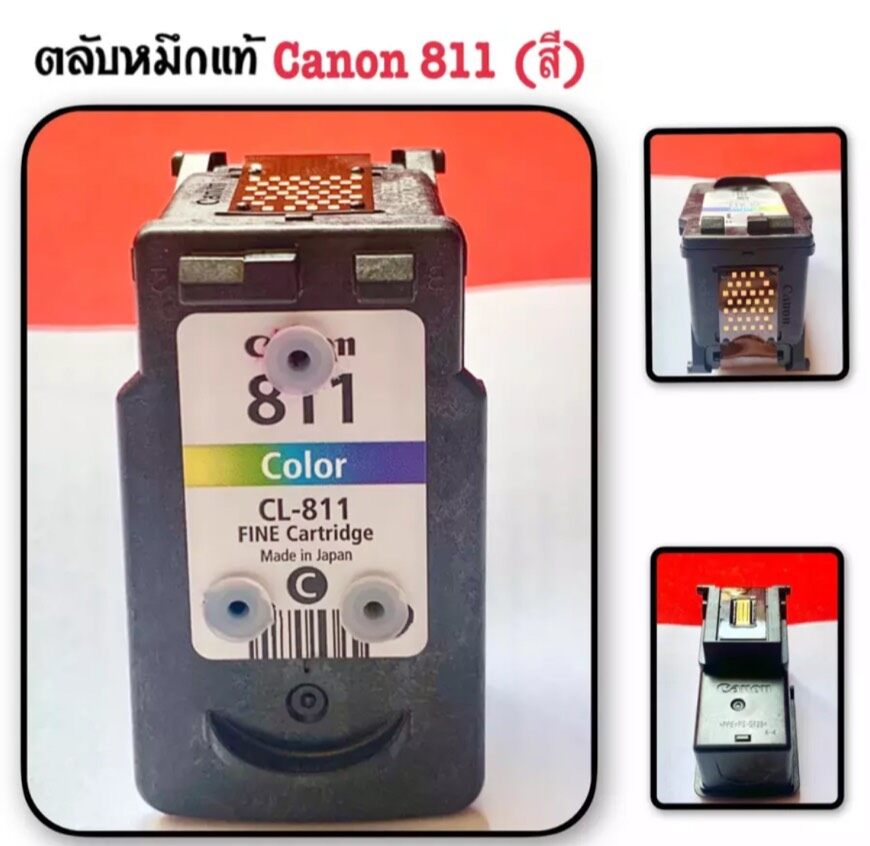 ตลับหมึกแท้ Canon 810-811 ดำ-สี (ตลับหมึกเปล่าที่นำมาเติมหมึก-แบบเจาะใส่จุกพร้อมใช้งาน)